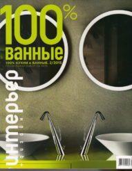 100 % ванные